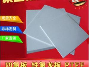 聚四氟乙烯板的分类特点